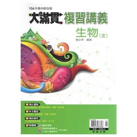 國中大滿貫複習講義生物(全)(106最新版)