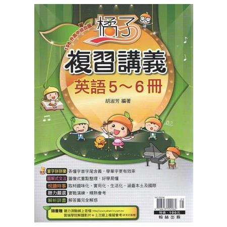國中橘子複習講義英語(5-6冊)(106最新版)