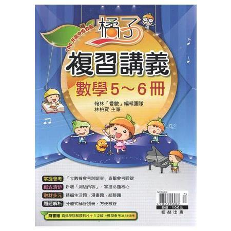 國中橘子複習講義數學(5-6冊)(106最新版)