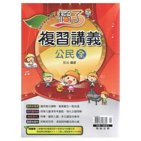國中橘子複習講義公民(全)(106最新版)