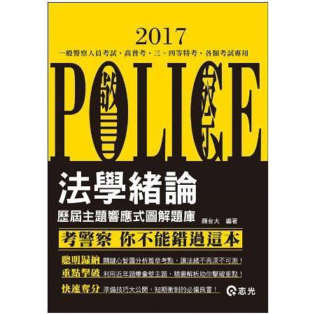法學緒論--歷屆主題響應式圖解題庫(一般警察、高普考、三四五等特考、升等考試專用)