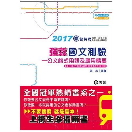國文測驗--公文格式用語及應用文精要(鐵路局考試、初等、五等相關考試專用)