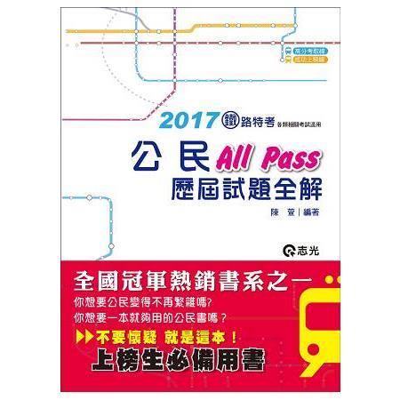 公民All Pass歷屆試題全解(鐵路局考試、初等、五等相關考試專用)
