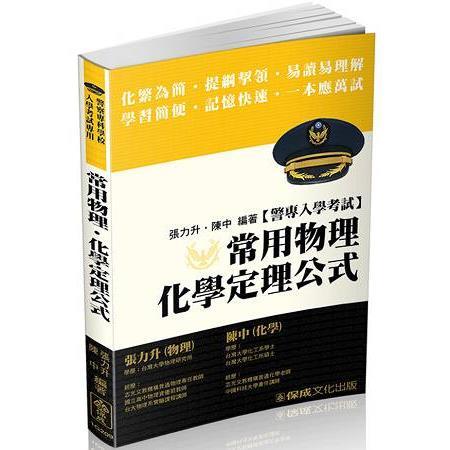 警專入學考試-常用物理.化學定理公式<保成>