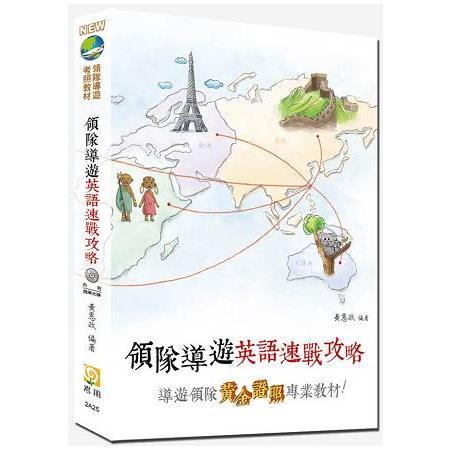 領隊導遊英語速戰攻略(內附題庫光碟、另贈字彙用語隨身手冊)(八版)