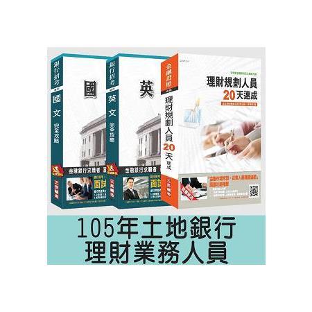 105年土地銀行[理財業務人員]套書(附讀書計畫表)