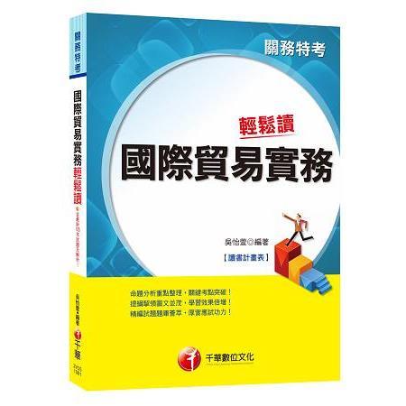 國際貿易實務輕鬆讀【關務特考】<讀書計畫表>