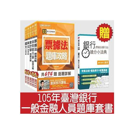 105年臺灣銀行[一般金融人員]題庫套書(贈銀行搶分小法典;附讀書計畫表)