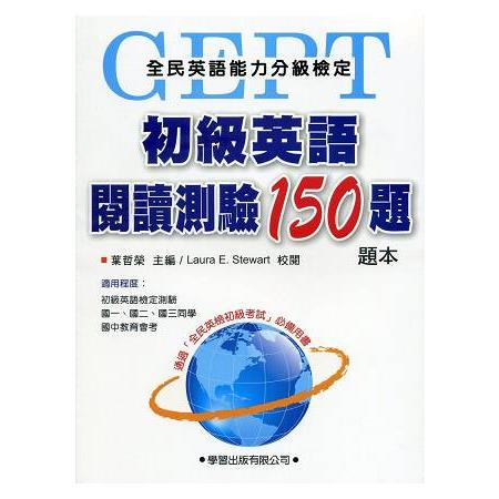 初級英語閱讀測驗150題【題本】