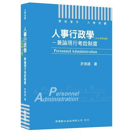 人事行政學-兼論現行考銓制度(2016年新9版)