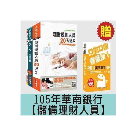 105年華南銀行[儲備理財人員]套書(贈英文單字口袋書;附讀書計畫表)
