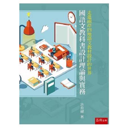 國語文教科書設計理論與實務:走進兩岸四地語文教材設計的世界