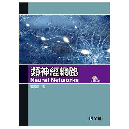 類神經網路(第二版)(附範例光碟)