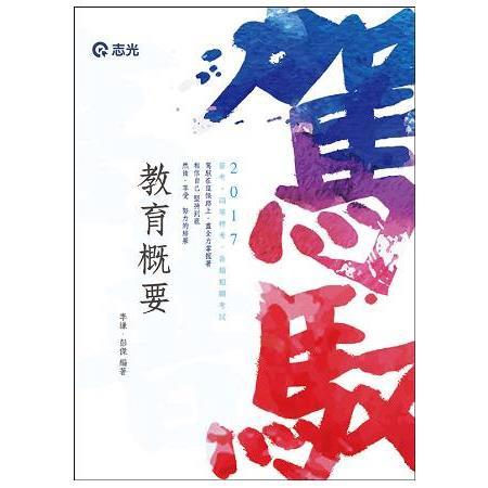 教育概要(普考、四等特考考試專用),李謙、彭傑