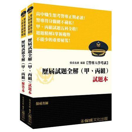 警專入學考試-歷屆試題全解(甲、丙組)(含:試題本+解答本)<保成>
