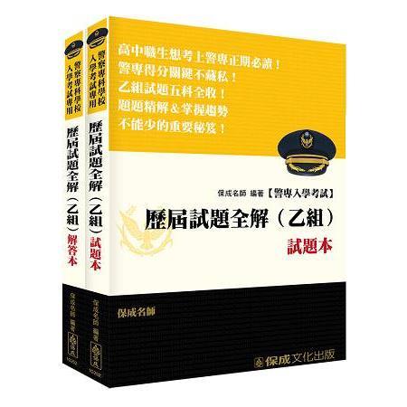 警專入學考試-歷屆試題全解(乙組)(含:試題本+解答本)<保成>