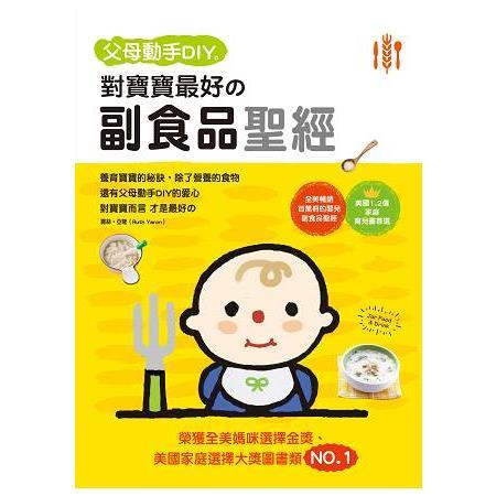父母動手DIY-對寶寶最好的副食品聖經
