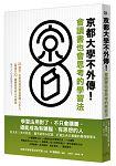 京都大學不外傳!會讀書也會思考的學習法:33個你一定要知道的學習關鍵Q&A,一舉提升IQ、讀書效率與