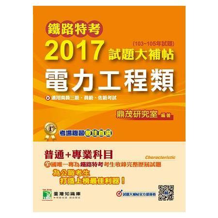 鐵路特考2017試題大補帖【電力工程類】普通+專業(103~105年試題)高員三級、員級、佐級