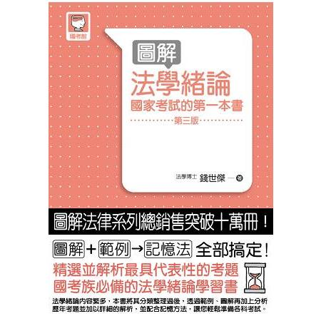 圖解法學緒論:國家考試的第一本書