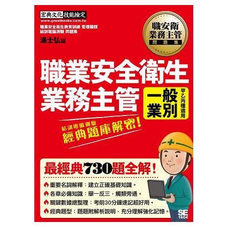 職業安全衛生業務主管 經典題庫解密(一般業別適用)