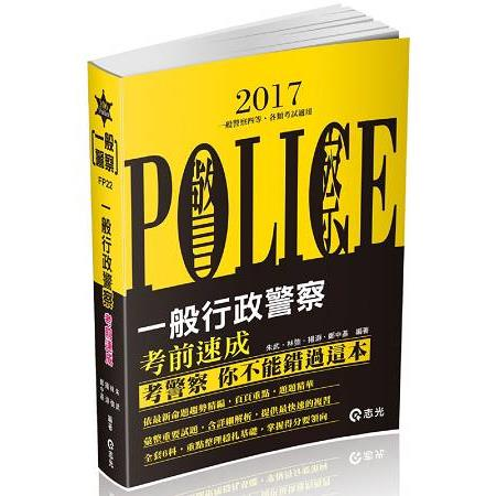 一般行政警察--考前速成(一般警察四等考試專用)