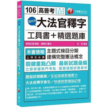 超好用大法官釋字工具書+精選題庫[高普考、地方特考、各類特考]
