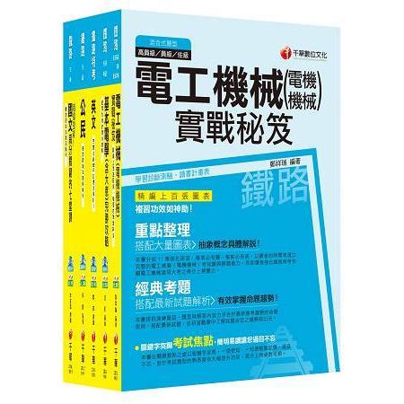 106年鐵路特考佐級《電力工程》套書