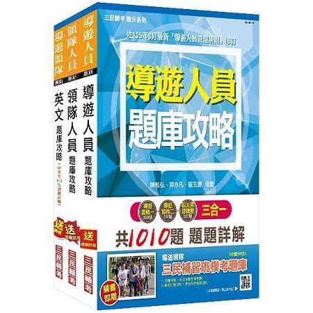 【106年最新版】外語(英文)導遊+領隊人員題庫攻略套書(附讀書計畫表)