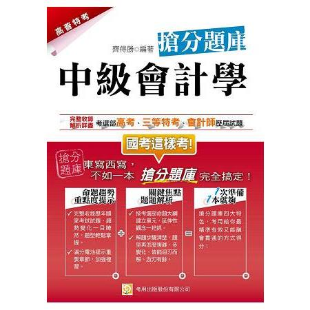 中級會計學 搶分題庫(二版)