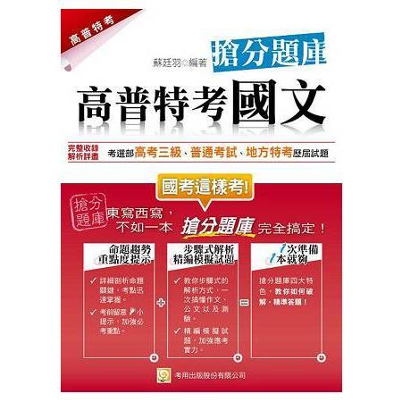 高普特考國文 搶分題庫(四版)