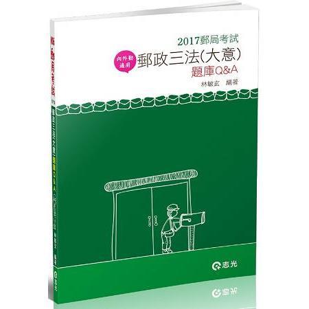 郵政三法(大意)題庫Q&A(郵政考試、升資考考試專用)