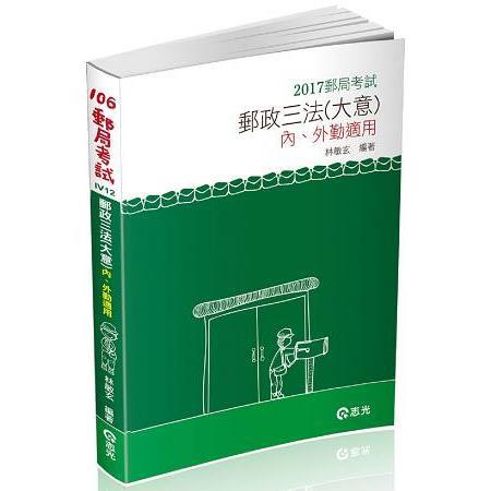 郵政三法(大意)--內、外勤適用(郵政考試、升資考考試專用)