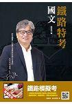 【106年最新版】國文(含公文格式用語)(鐵路特考適用)(贈鐵路模擬考)