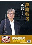 【106年最新版】公民(鐵路特考適用)(贈鐵路模擬考)