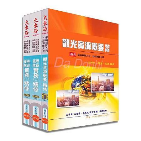 華語/外語 領隊人員證照 專業科目套書