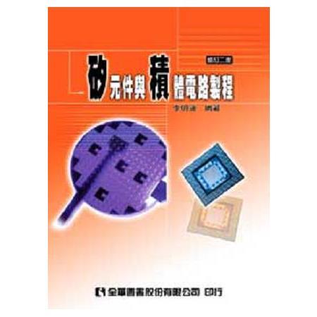 矽元件與積體電路製程(修訂二版)