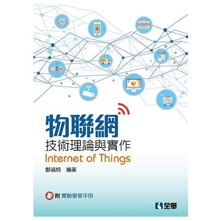 物聯網技術理論與實作