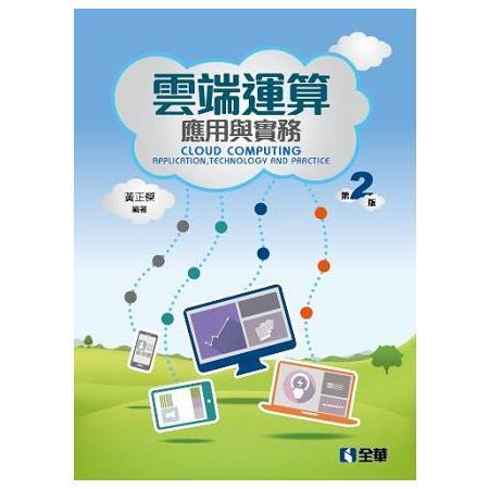 雲端運算應用與實務 : application, technology and practice = Cloud computing