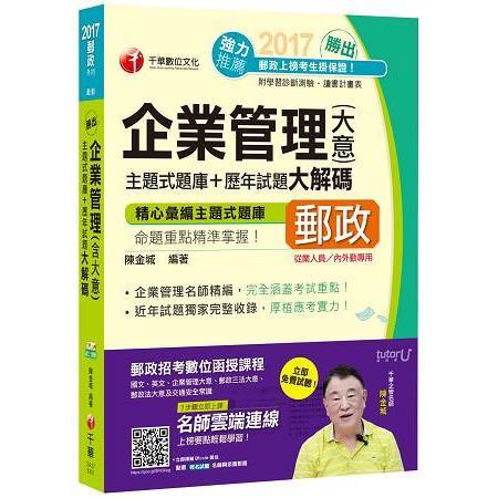2017年中華郵政(郵局)招考企業管理(含大意)主題式題庫+歷年試題大解碼[專業職內外勤]
