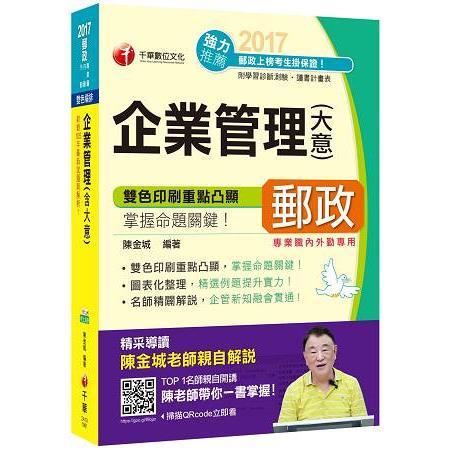 2017年中華郵政(郵局)招考企業管理(含大意)[專業職內外勤]