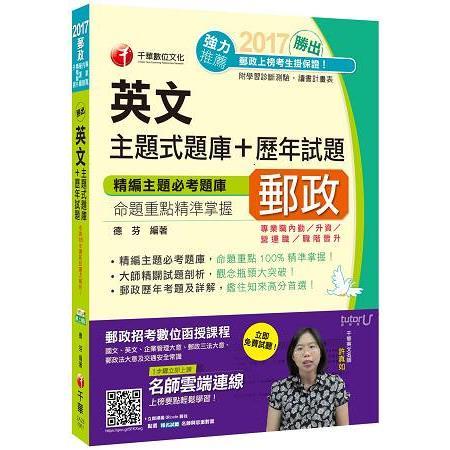 2017年中華郵政(郵局)招考英文主題式題庫+歷年試題[專業職內勤、升資、營運職、職階晉升]