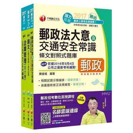 2017年中華郵政(郵局)招考《外勤人員:郵遞業務、運輸業務(專業職二)》題庫版套書