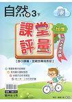 國小(康版)自然評量講義三下(105學年)