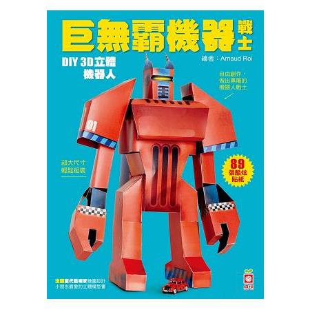 巨無霸機器戰士
