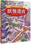妖怪迷宮:通過幽靈學校前往天堂之國!