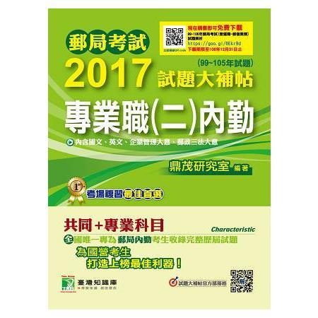 郵局考試2017試題大補帖專業職(二)【內勤】共同+專業(99~105年試題)