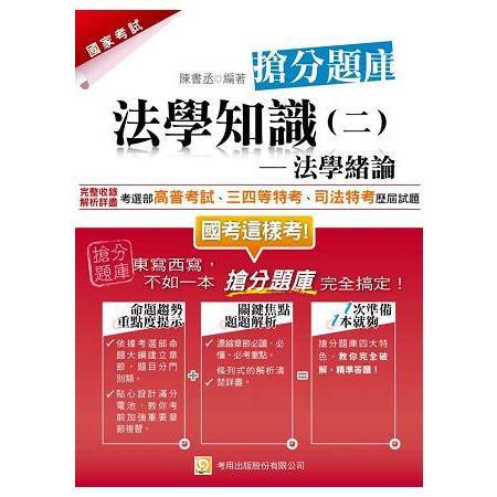 法學知識(二)法學緒論搶分題庫(五版)