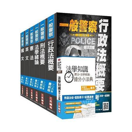 【106年最新版】一般警察特考[行政警察]套書(贈法學知識搶分小法典)(附讀書計畫表)
