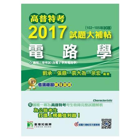 高普特考2017試題大補帖【電路學】(102~105年試題)三等